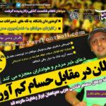 روزنامه صدای سپاهان دوشنبه 15 شهریور 95