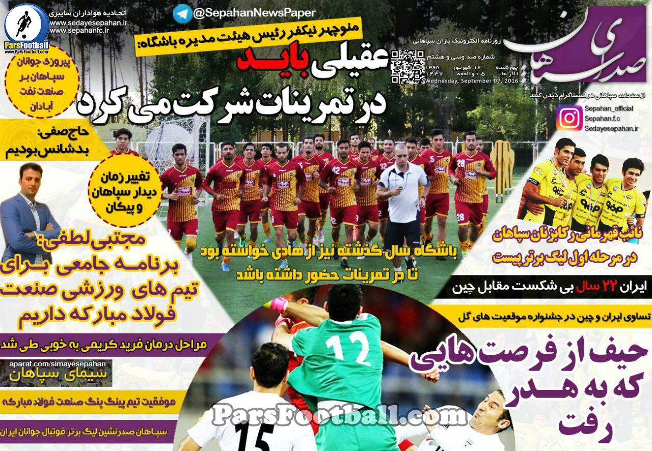 روزنامه صدای سپاهان چهارشنبه 17 شهریور 95