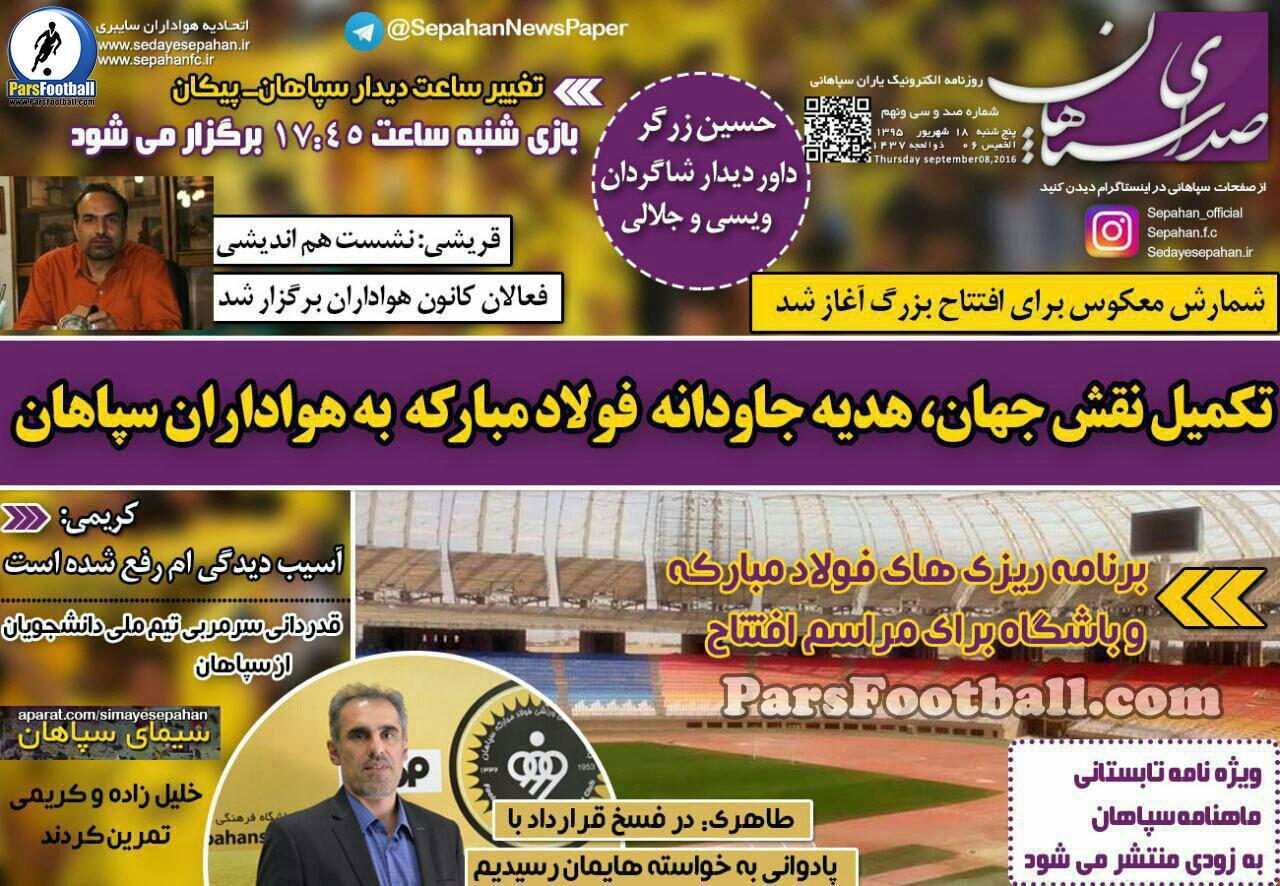 روزنامه صدای سپاهان پنجشنبه 18 شهریور