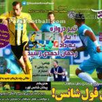 روزنامه صدای سپاهان یکشنبه 21 شهریور 95