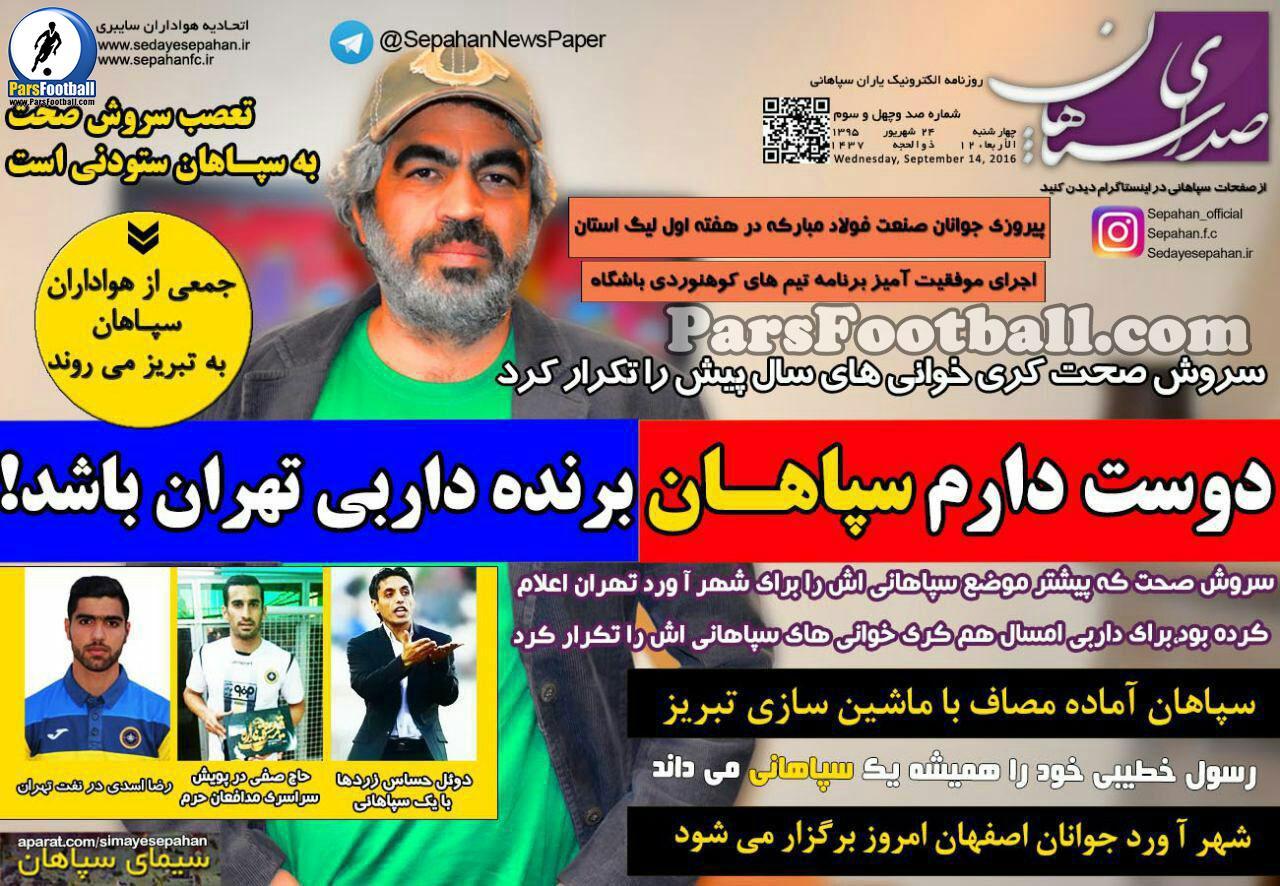 روزنامه صدای سپاهان چهارشنبه 24 شهریور 95