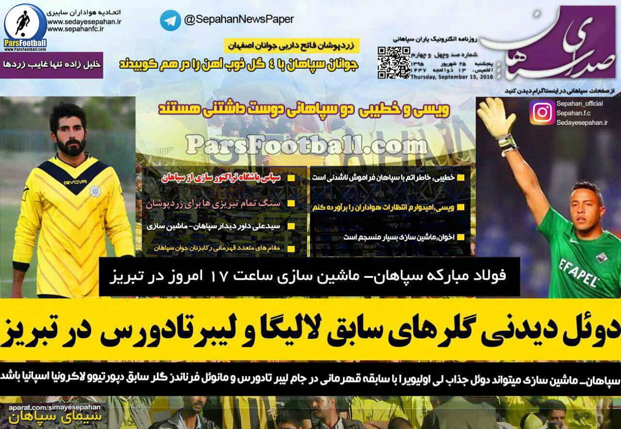 روزنامه صدای سپاهان پنجشنبه 25شهریور 95