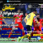 روزنامه صدای سپاهان پنجشنبه 1 مهر 95