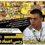 روزنامه صدای سپاهان شنبه 3 مهر 95