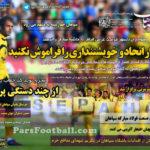 روزنامه صدای سپاهان دوشنبه 5 مهر 95