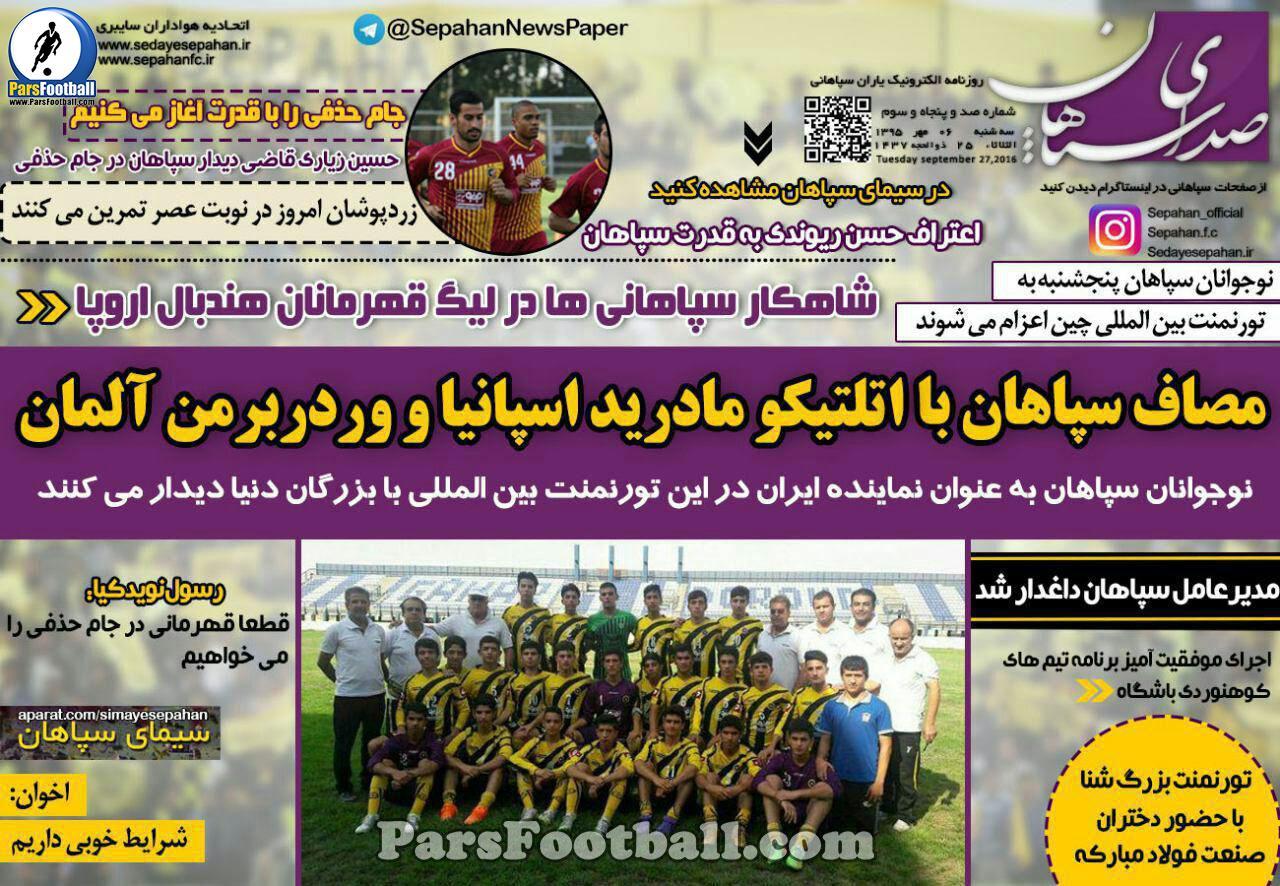 روزنامه صدای سپاهان سه شنبه 6 مهر 95