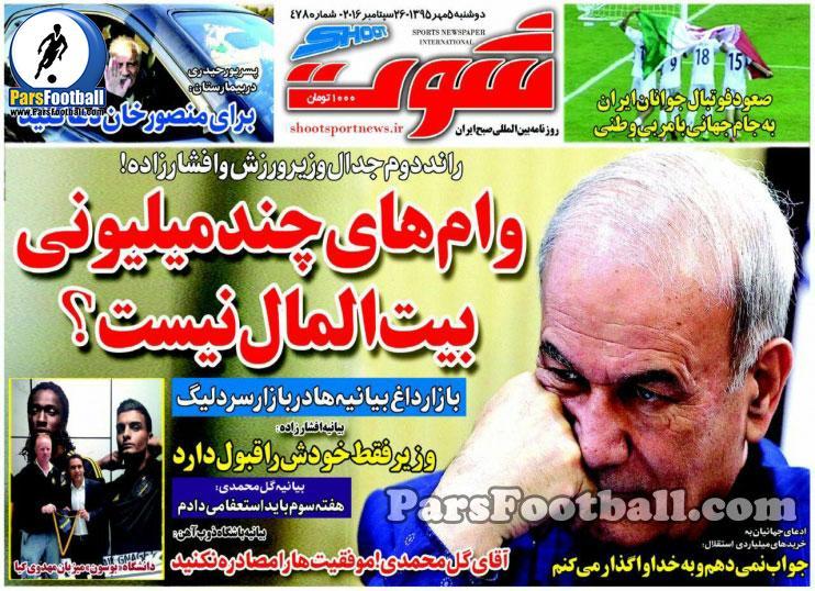 روزنامه شوت دوشنبه 5 مهر 95