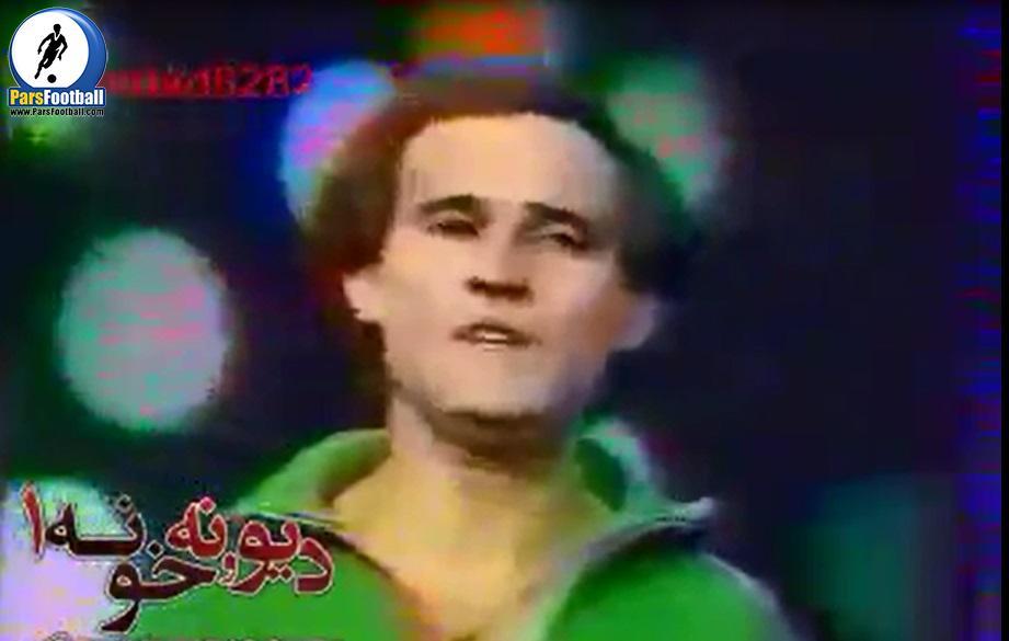 کلیپی جالب از ترانه ملی بعد از پیروزی ایران مقابل کویت