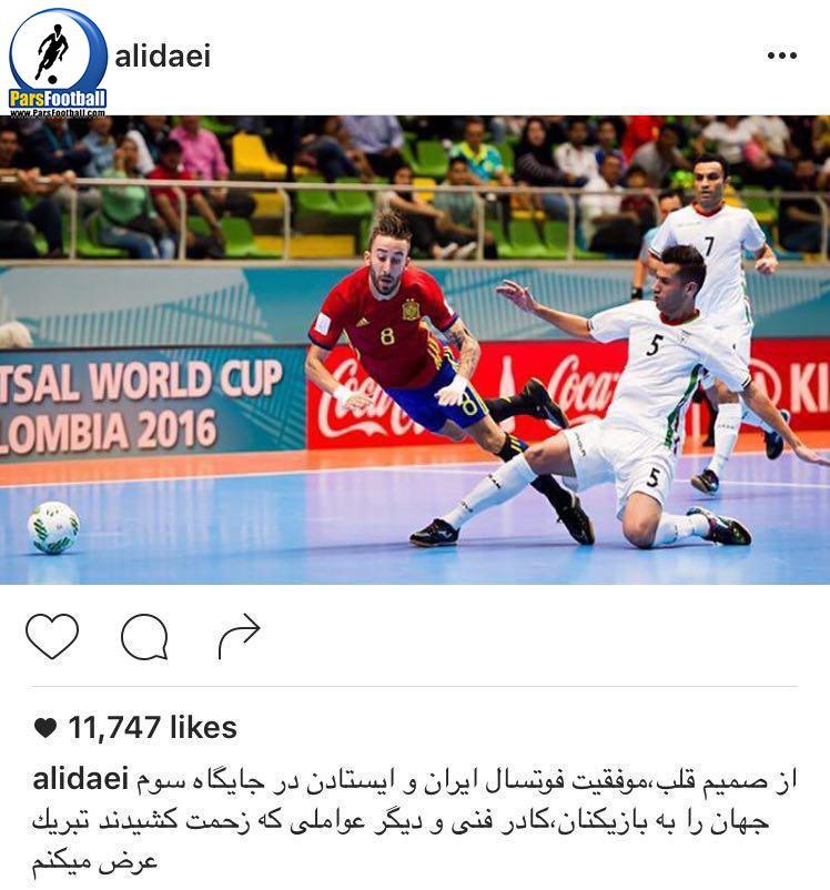علی دایی - آقای گل فوتبال جهان