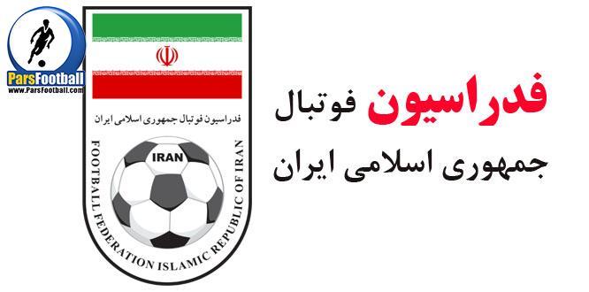 حسینی - فدراسیون فوتبال