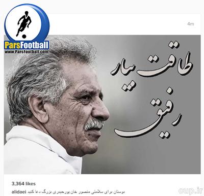 علی دایی - پورحیدری