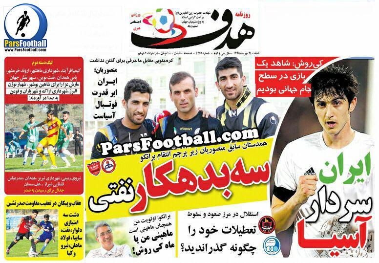 روزنامه هدف ورزشی شنبه 24 مهر 95
