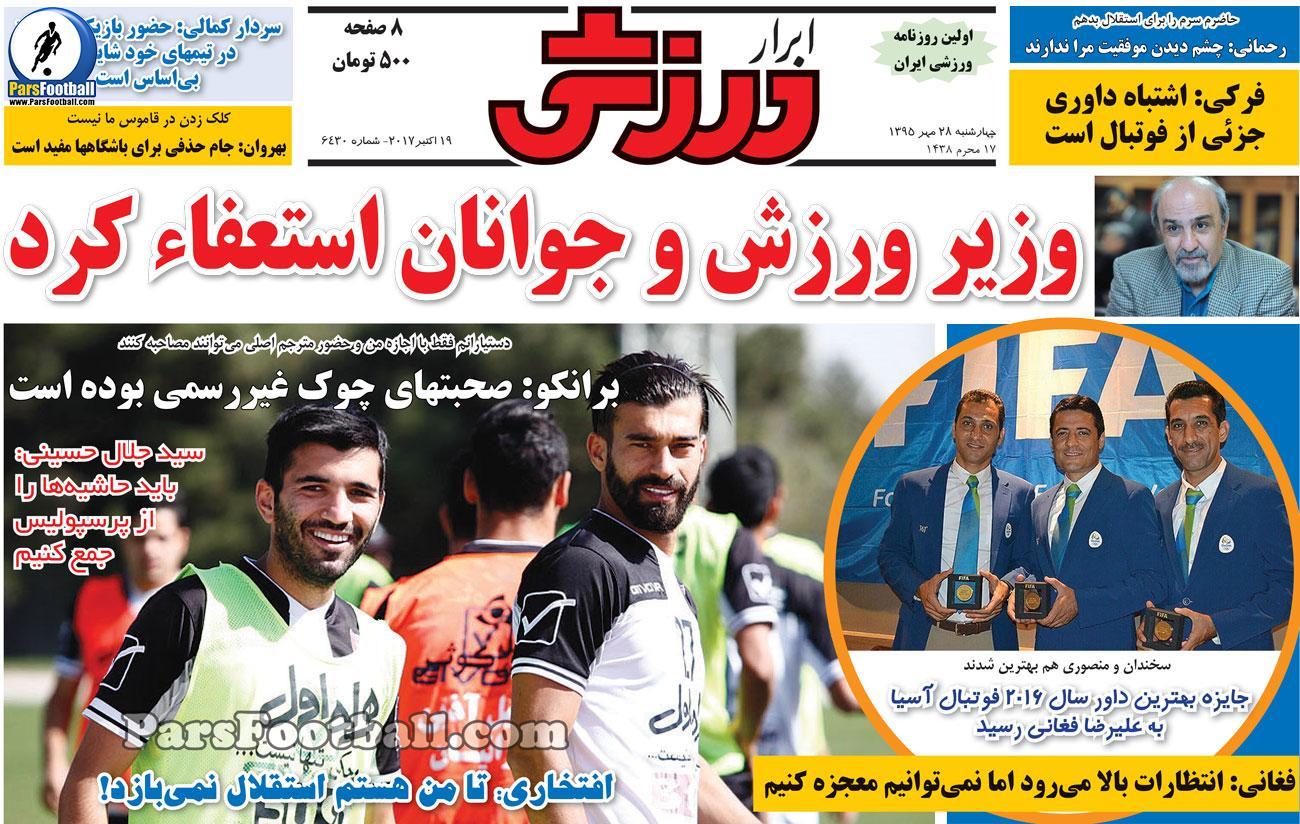روزنامه ابرار ورزشی چهارشنبه 28 مهر 95