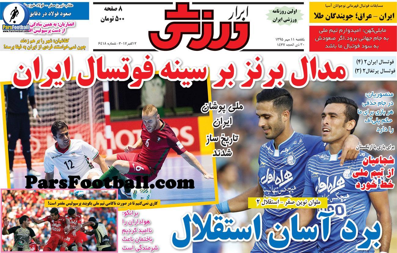روزنامه ابرار ورزشی یکشنبه 11 مهر 95