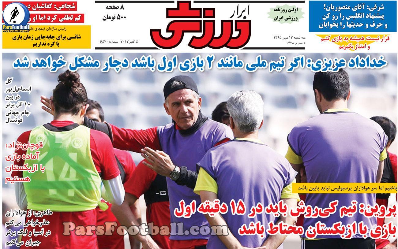 روزنامه ابرار ورزشی سه شنبه 13 مهر 95