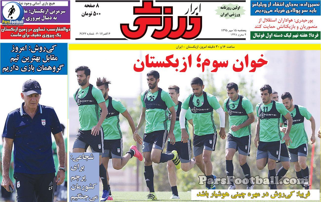روزنامه ابرارورزشی پنجشنبه 15 مهر 95