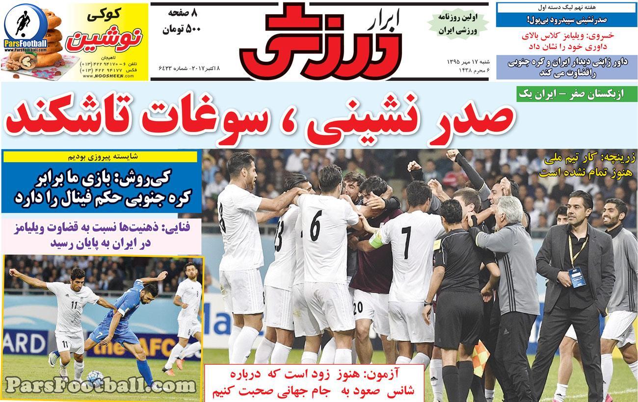 روزنامه ابرار ورزشی 17 مهر 95