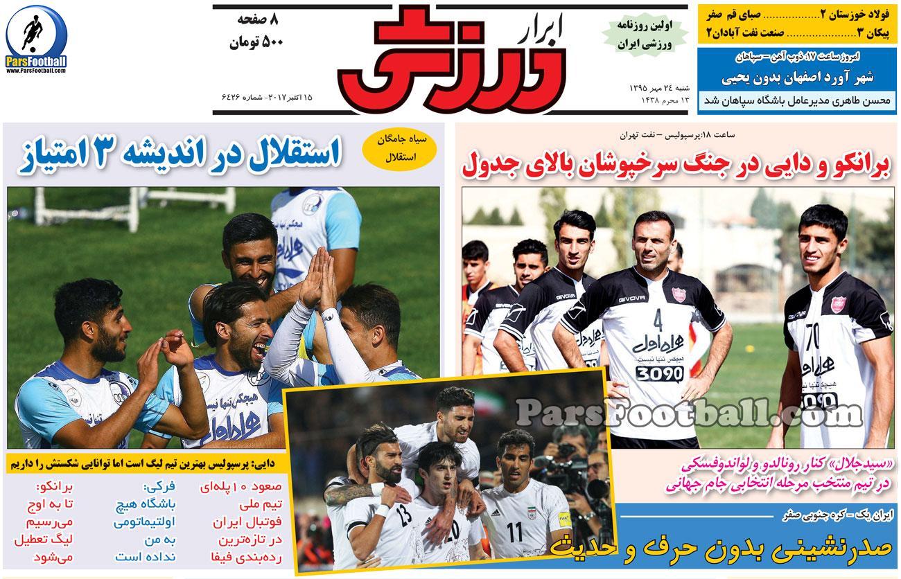 روزنامه ابرار ورزشی شنبه 24 مهر 95