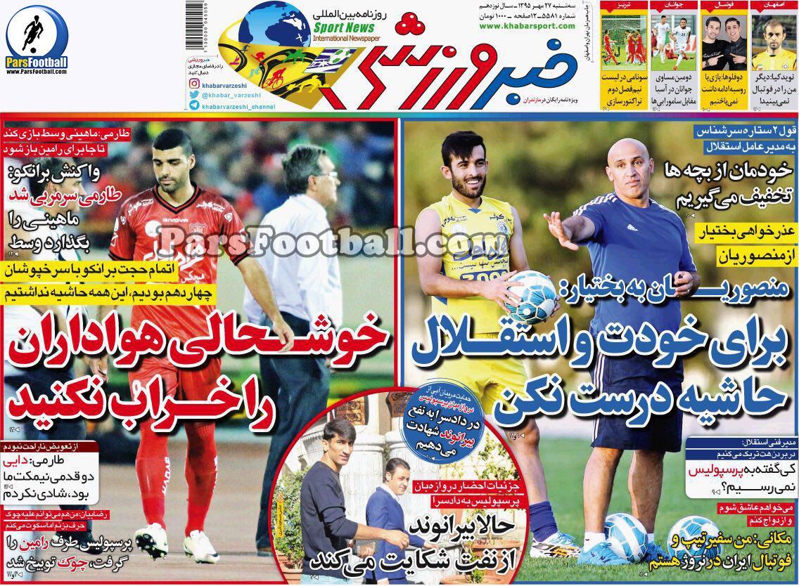 روزنامه خبر ورزشی سه شنبه 27 مهر 95