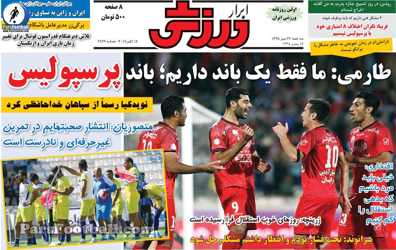 روزنامه ابرار ورزشی سه شنبه 27 مهر 95