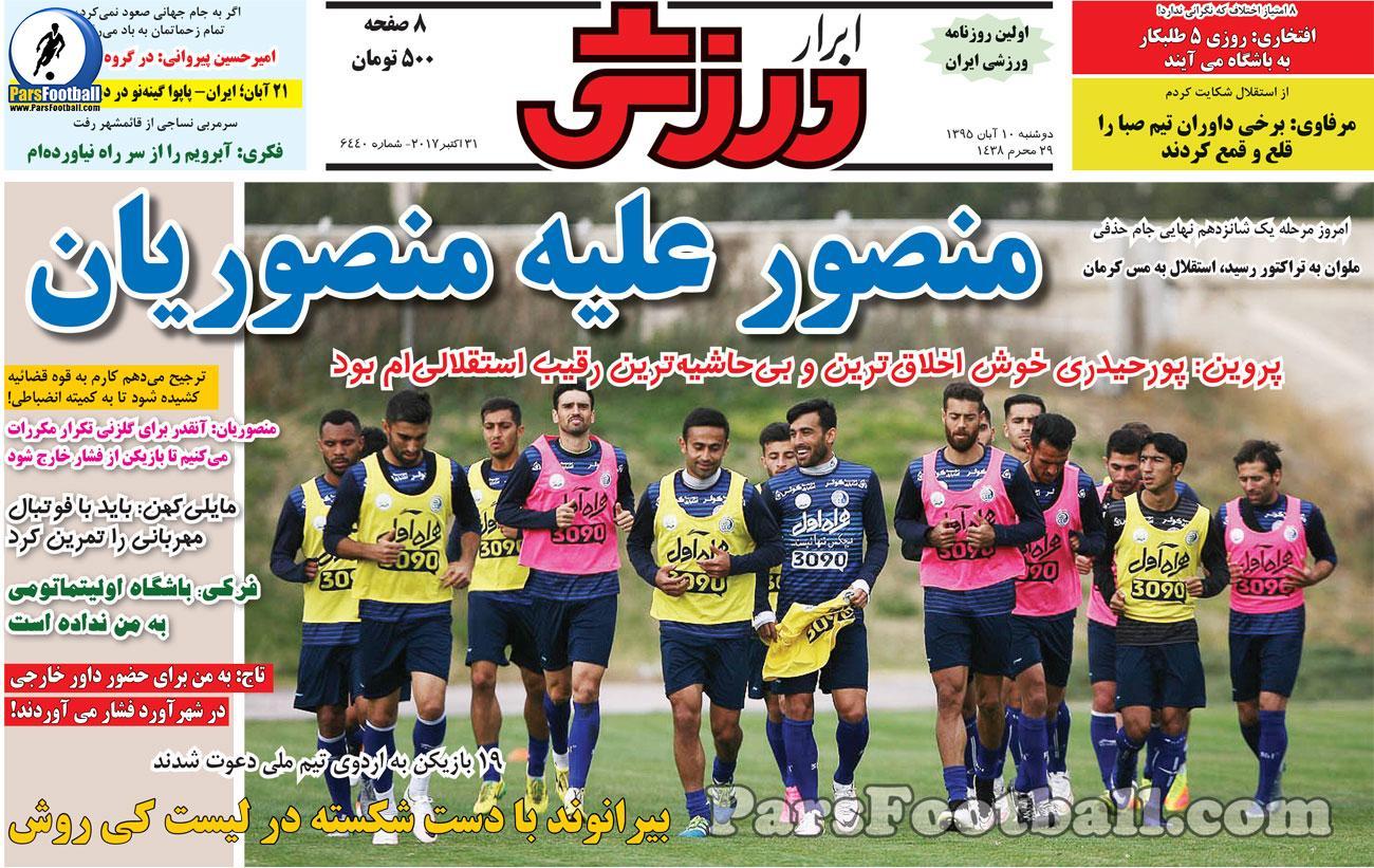 روزنامه ابرار ورزشی دوشنبه 10 آبان 95