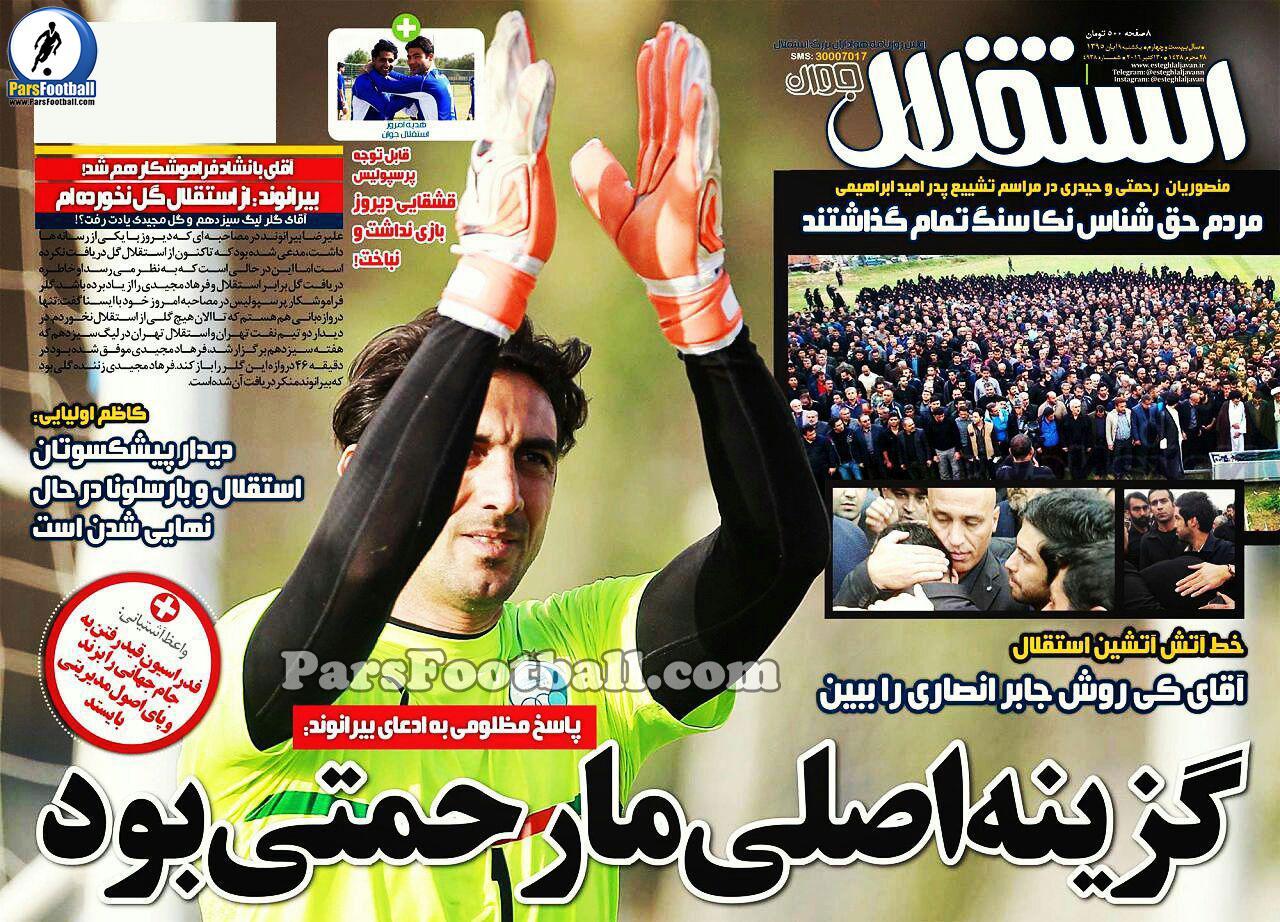 روزنامه استقلال جوان یکشنبه 9 آبان 95