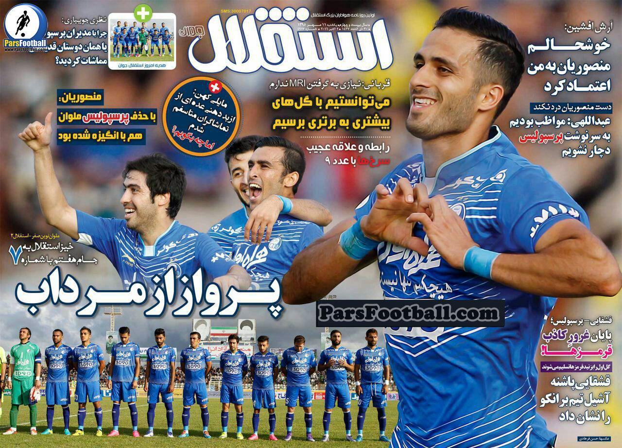 روزنامه استقلال جوان یکشنبه 11 مهر 95