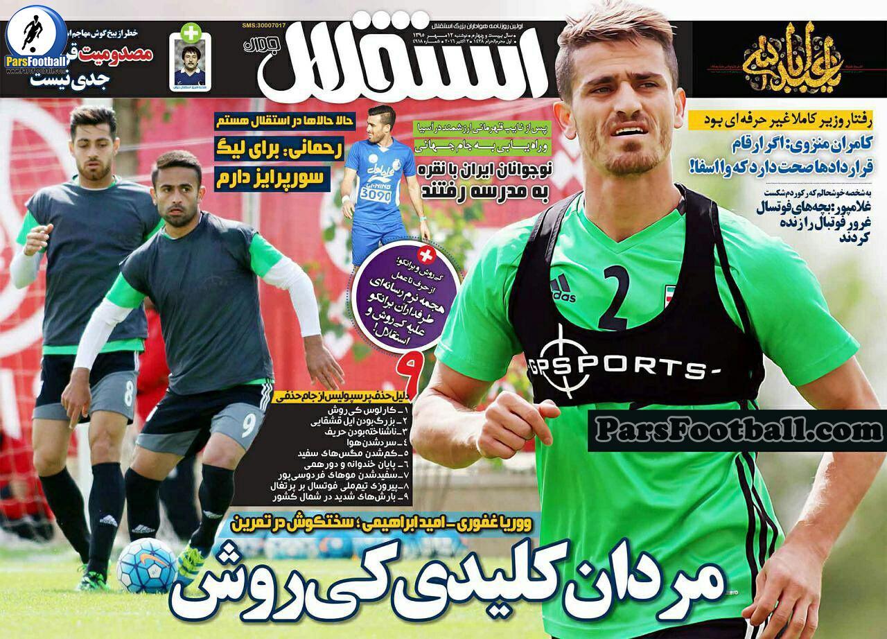 روزنامه استقلال جوان دوشنبه 12 مهر 95