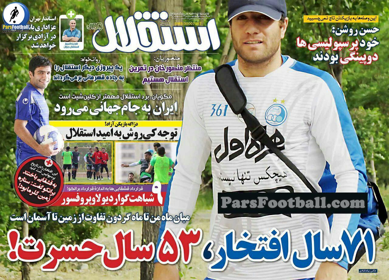 روزنامه استقلال جوان سه شنبه 13 مهر 95