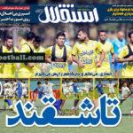 روزنامه استقلال جوان شنبه 17 مهر 95