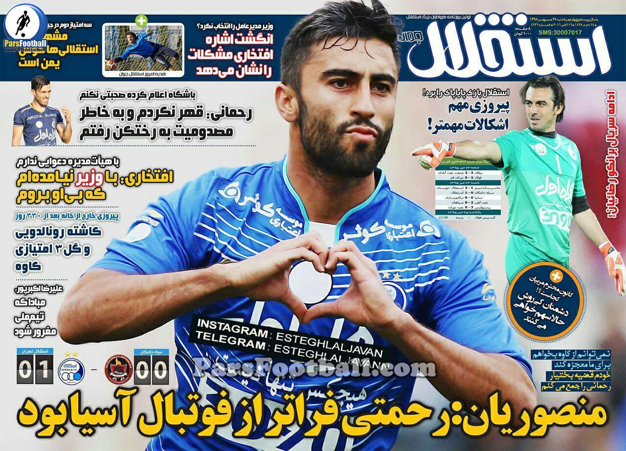 روزنامه استقلال جوان یکشنبه 25 مهر 95