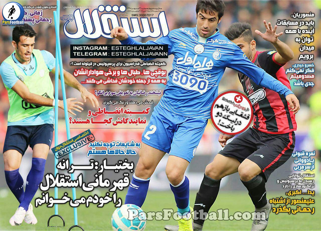 روزنامه استقلال جوان دوشنبه 26 مهر 95