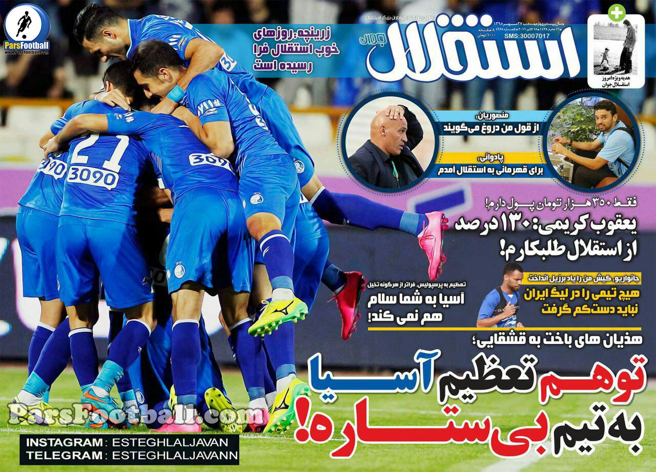 روزنامه استقلال جوان سه شنبه 27 مهر 95