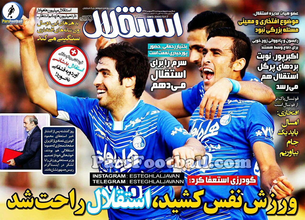 روزنامه استقلال جوان چهارشنبه 28 مهر 95