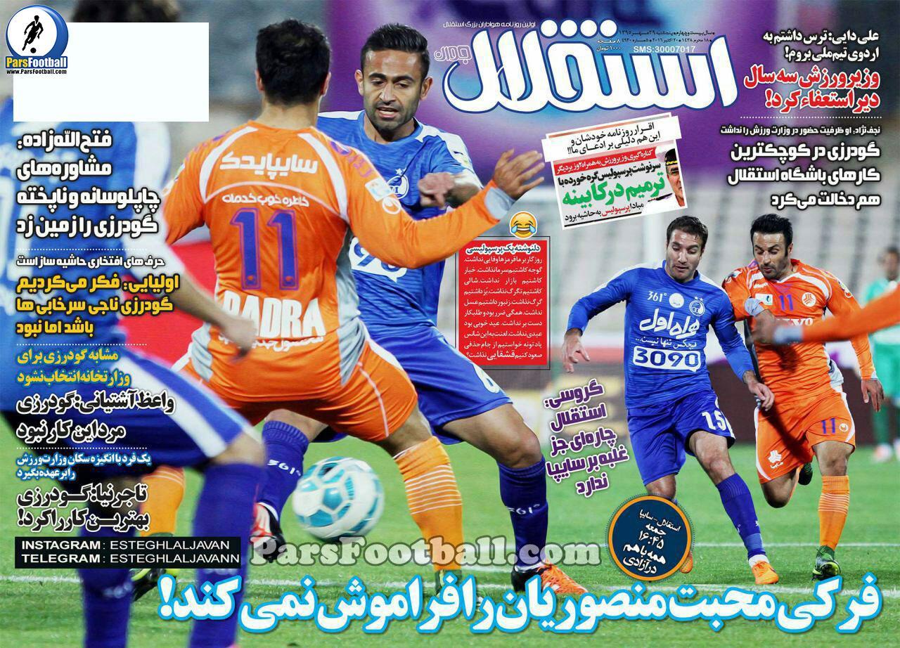 روزنامه استقلال جوان 29 مهر 95