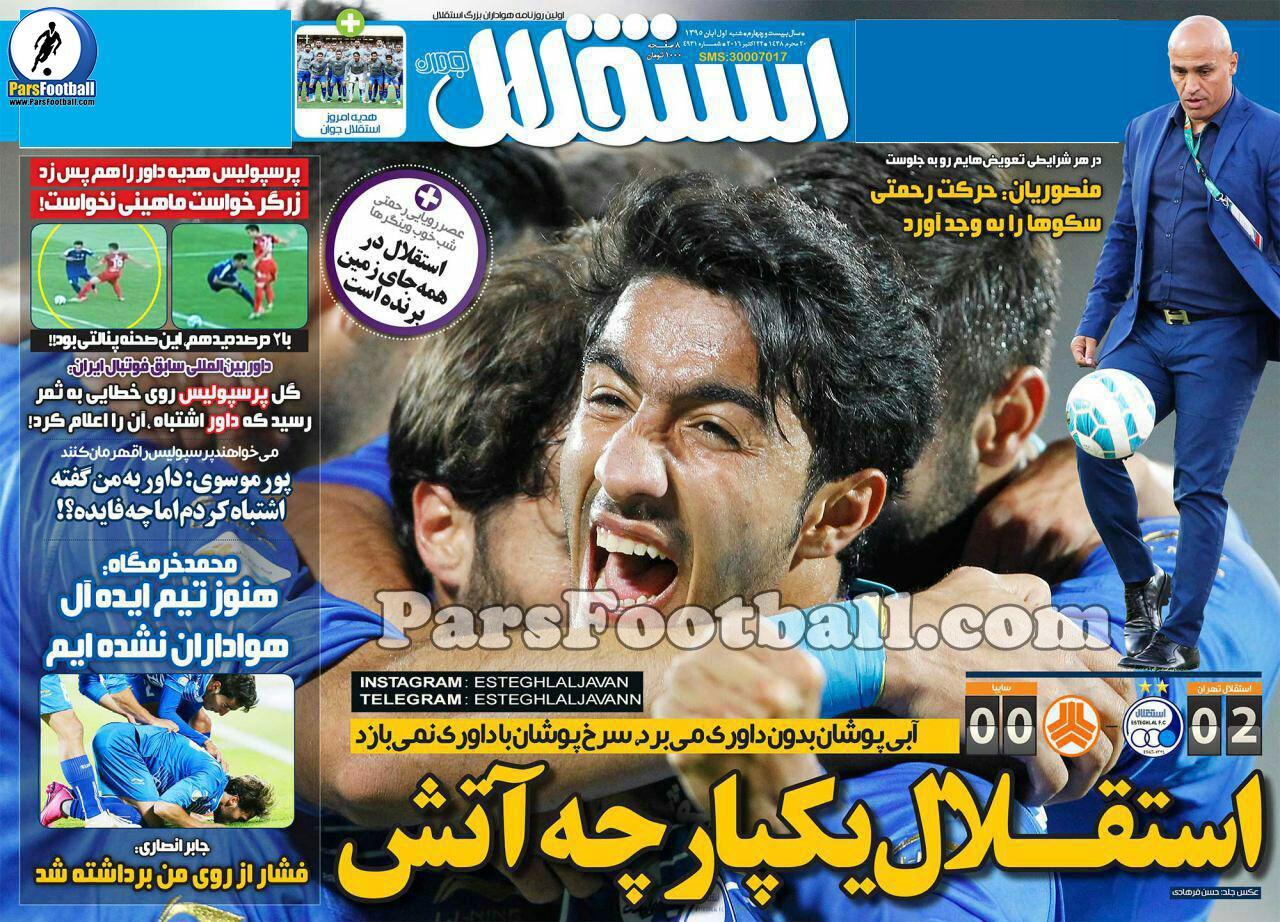روزنامه استقلال جوان شنبه 1 آبان 95
