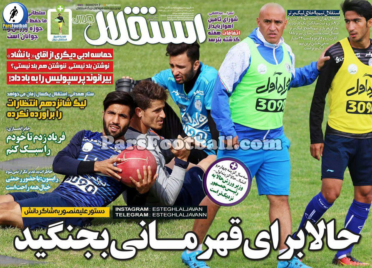 روزنامه استقلال جوان دوشنبه 3 آبان 95