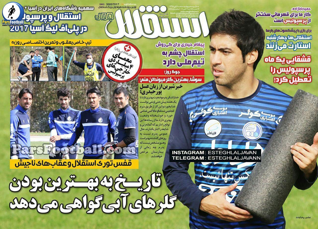 روزنامه استقلال جوان سه شنبه 4 آبان 95