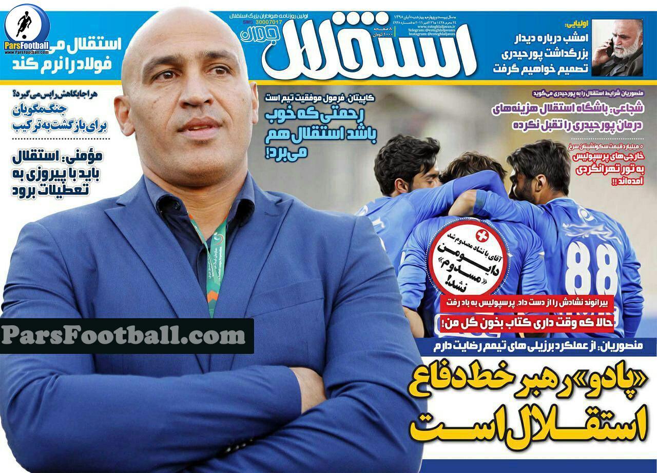 روزنامه استقلال جوان 5 آبان 95