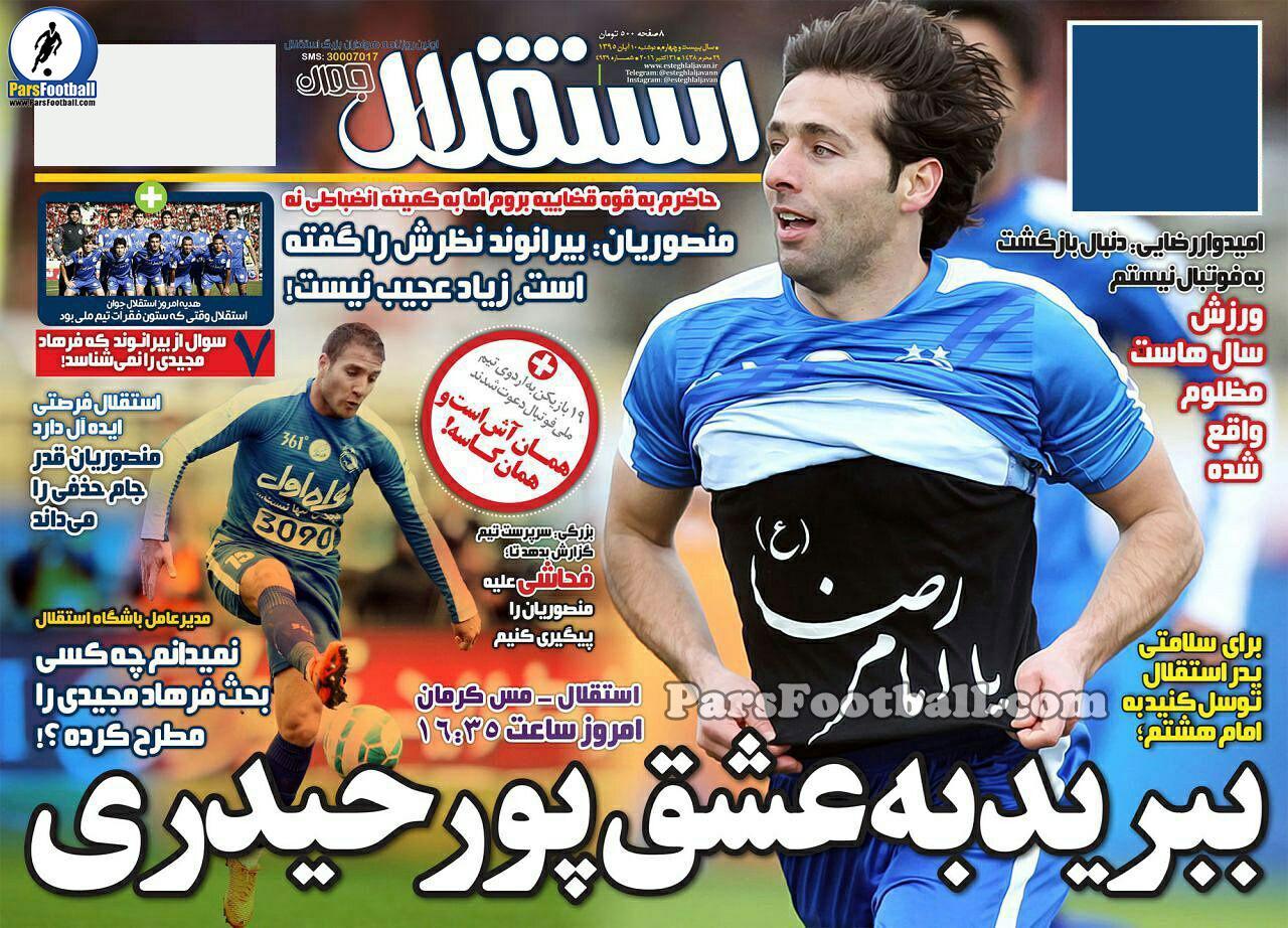 جلد روزنامه استقلال جوان دوشنبه 10 آبان 95