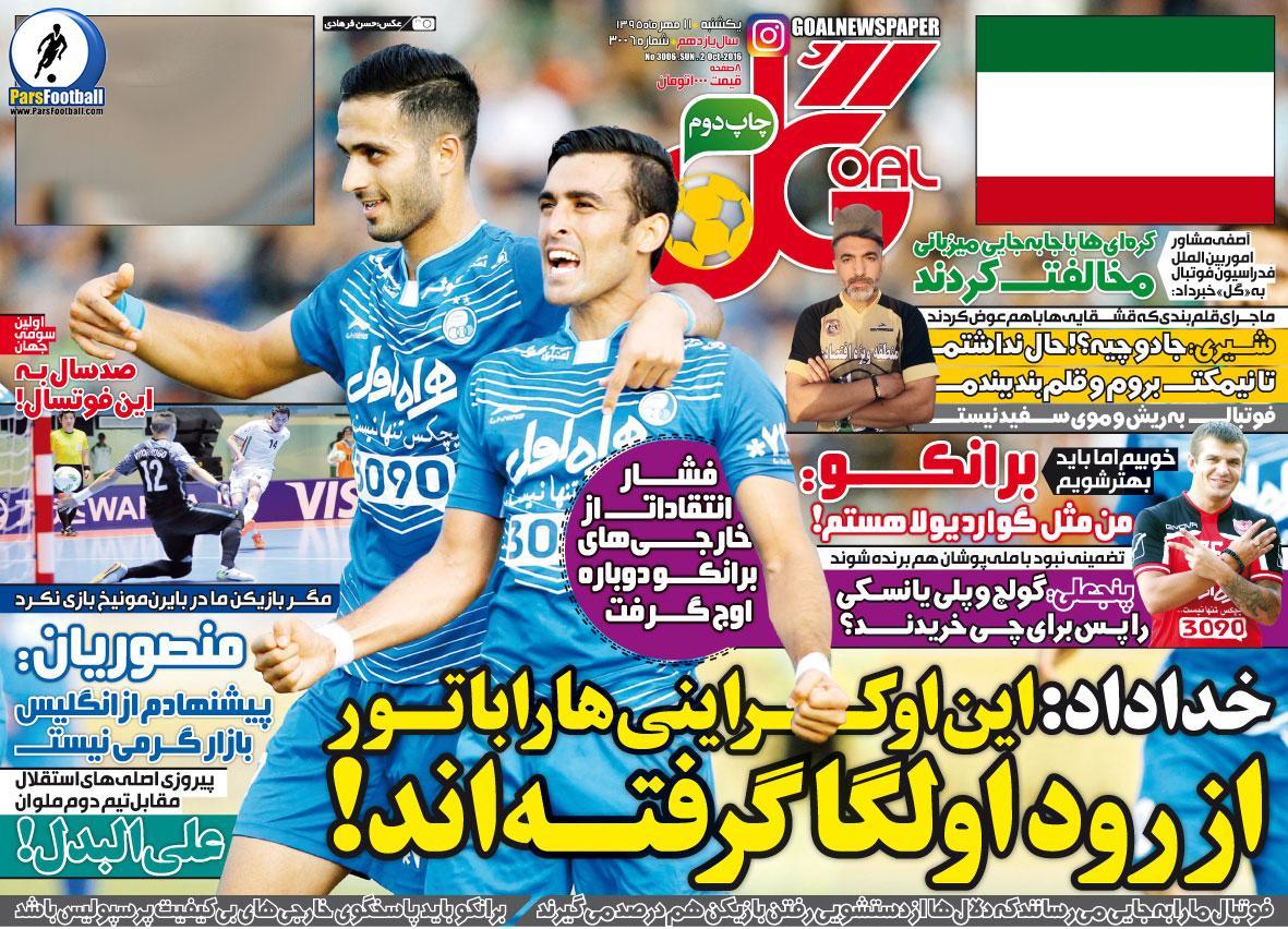روزنامه گل یکشنبه 11 مهر 95