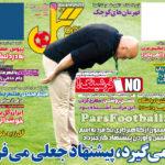 روزنامه گل دوشنبه 12 مهر 95