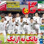 روزنامه گل پنجشنبه 15 مهر 95