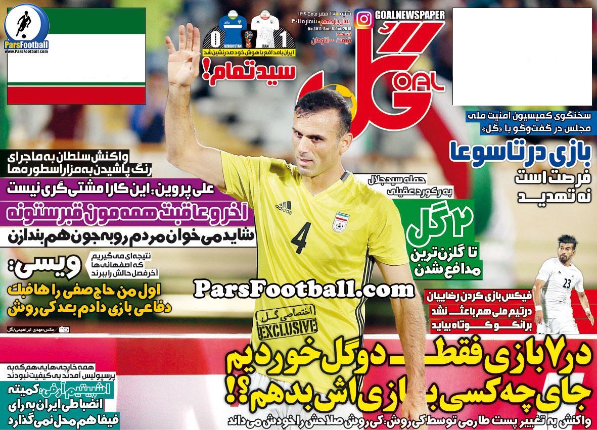 روزنامه گل شنبه 17 مهر 95