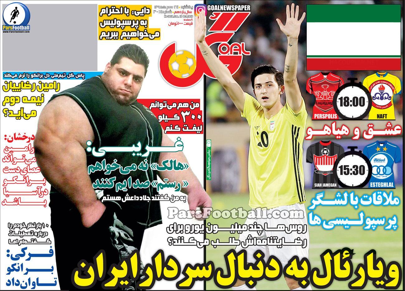 روزنامه گل شنبه 24 مهر 95