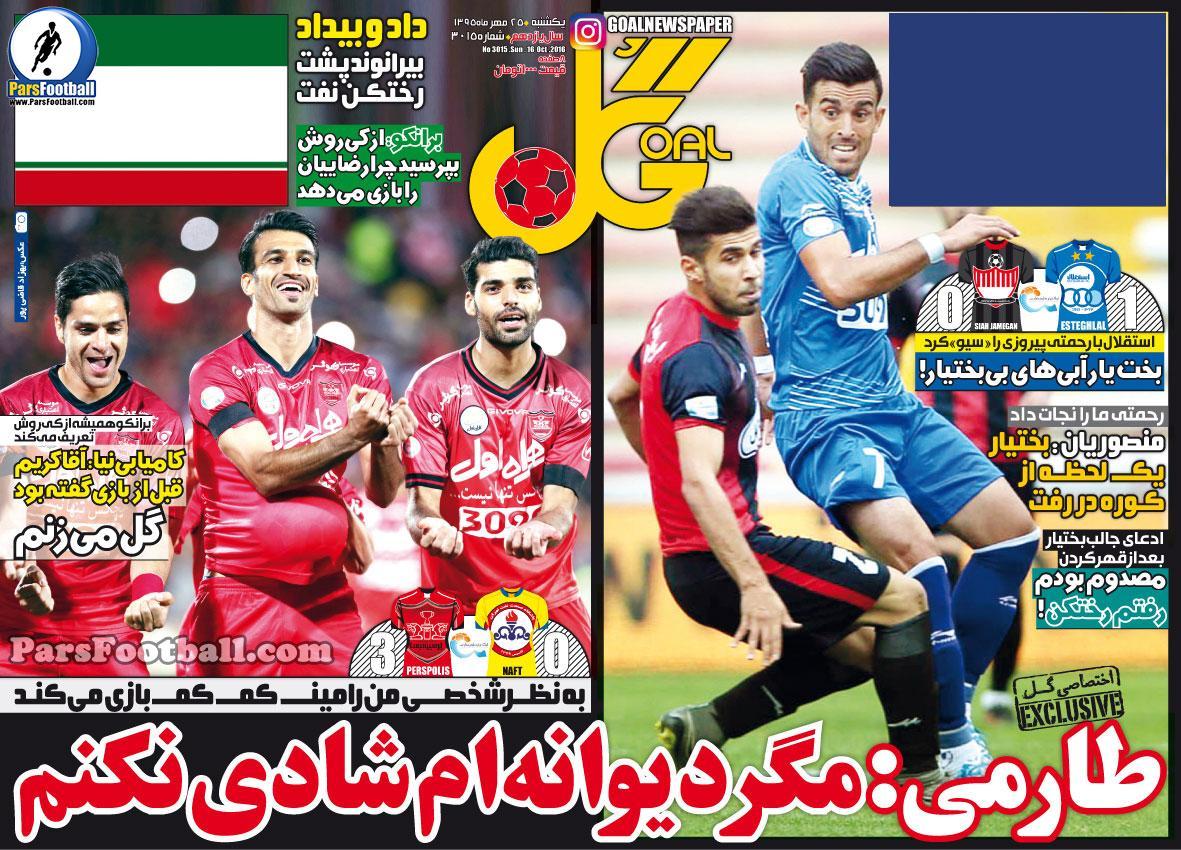 روزنامه گل یکشنبه 25 مهر 95