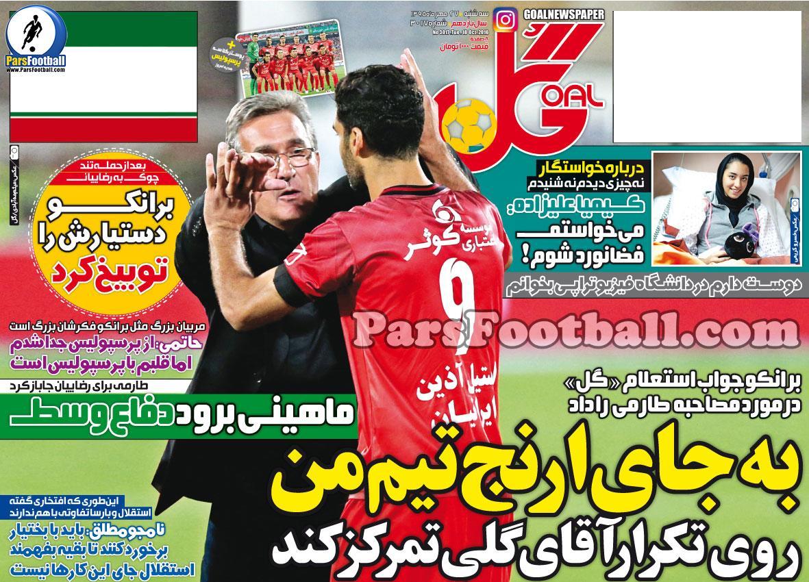 روزنامه گل سه شنبه 27 مهر 95