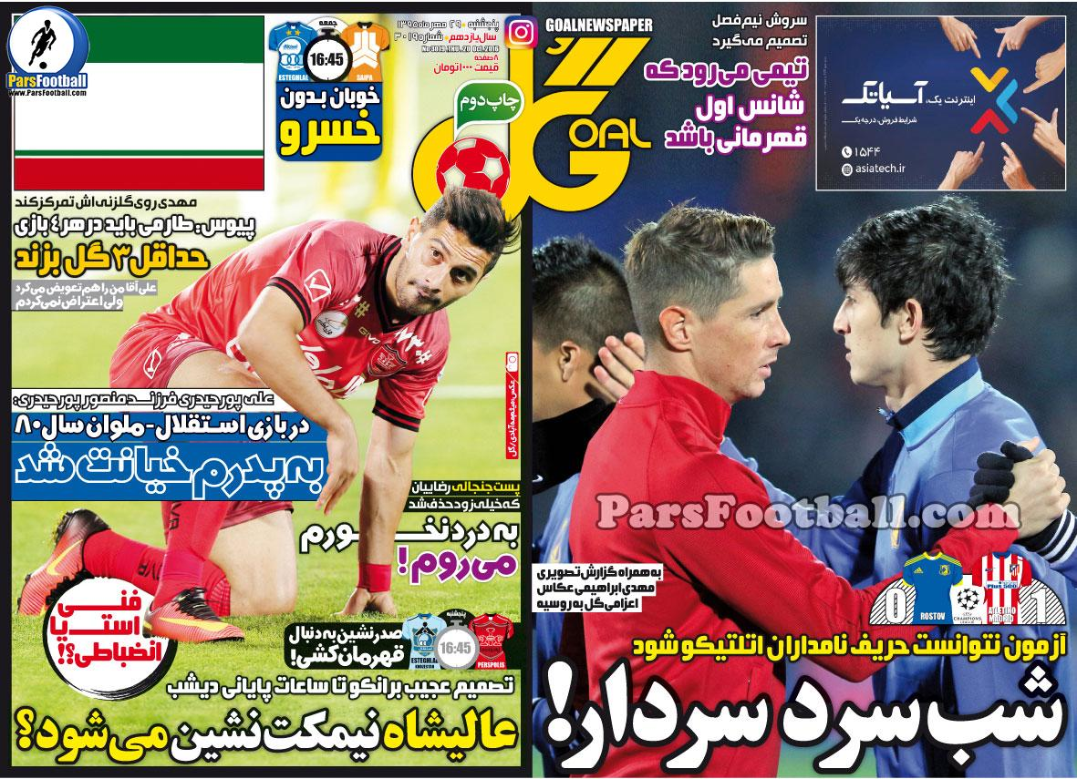 روزنامه گل 29 مهر 95