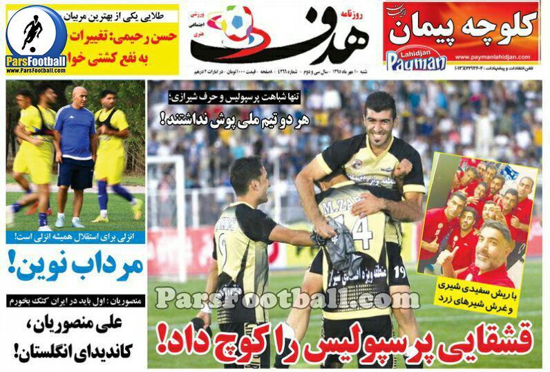 روزنامه هدف ورزشی شنبه 10 مهر 95