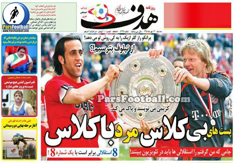روزنامه هدف ورزشی سه شنبه 13 مهر 95